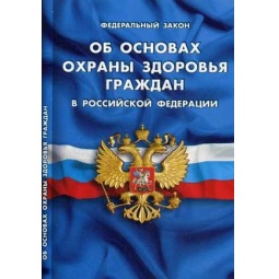фото Федеральный закон «Об основах охраны здоровья граждан в Российской Федерации»