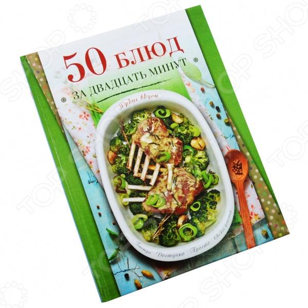 Нам всем не хочется много времени тратить на приготовление блюд, но очень хочется, чтоб было вкусно! В этой книге собраны уникальные рецепты, которые помогут разнообразить вашу повседневную жизнь яркими вкусами и свежими решениями. При этом вам не придется стоять у плиты более 20 минут! Тщательно проверенная технология позволит грамотно сочетать ингредиенты, а шаги приготовления поэтапно помогают безупречно приготовить аппетитное, ароматное блюдо. Приглашайте гостей, удивляйте домочадцев, наслаждайтесь сами!
