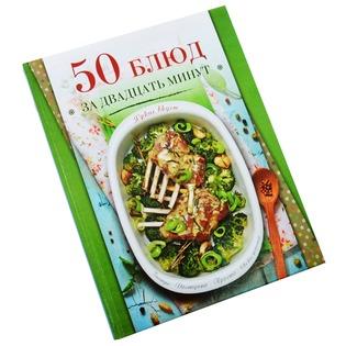 Купить 50 блюд за двадцать минут