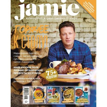 Купить Jamie Magazine № 9 (30), ноябрь 2014