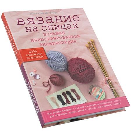 Купить Вязание на спицах. Большая иллюстрированная энциклопедия