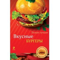 Купить Вкусные бургеры