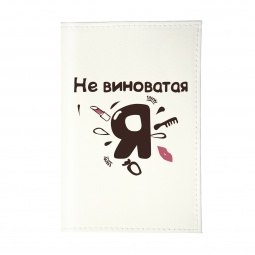фото Обложка для автодокументов Mitya Veselkov «Не виноватая я!»