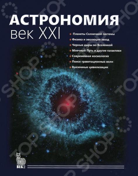 Астрономия. Век XXIАстрономия<br>Книга посвящена современным проблемам астрономии: от изучения Луны и планет до поисков гравитационных волн, темной материи и темной энергии. Ученые Государственного астрономического института им. П. К. Штернберга МГУ рассказывают о том, какие важнейшие события произошли в астрономии на рубеже нового тысячелетия и над какими нерешенными проблемами сейчас работают исследователи. Условный исторический рубеж - начало нового тысячелетия - был отмечен несколькими важнейшими открытиями в изучении Вселенной. Поэтому последние годы можно без преувеличения назвать великим десятилетием астрономии, возможно, началом ее нового золотого века . В Приложении помещен обширный справочный материал по состоянию на начало 2015 г. Книга адресована старшеклассникам, студентам и преподавателям, а также всем интересующимся проблемами современного естествознания. 3-е издание, исправленное и дополненное. Составитель: Сурдин В.Г.<br>