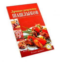 Купить Лучшие рецепты шашлыков