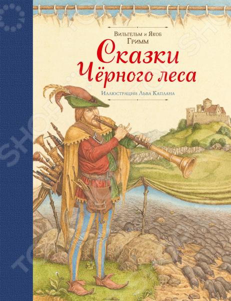 Сказки Черного лесаКлассические зарубежные сказки<br>Представляем вашему вниманию книгу Сказки Черного леса . Для среднего школьного возраста.<br>