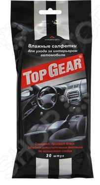 Набор салфеток влажных для ухода за интерьером автомобиля Авангард TG-48039 Top Gear набор салфеток влажных антибактериальных авангард sf 70900