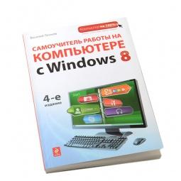 Купить Самоучитель работы на компьютере с Windows 8