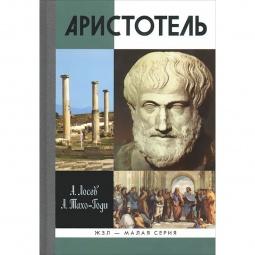 Купить Аристотель. В поисках смысла