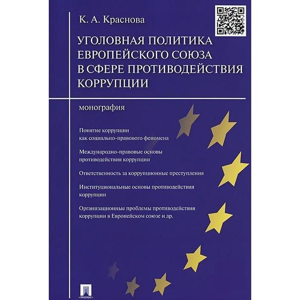 фото Уголовная политика Европейского Союза в сфере противодейтсвия коррупции
