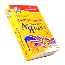 Купить Самоучитель английского языка (+CD)