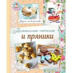 фото Домашнее печенье и пряники
