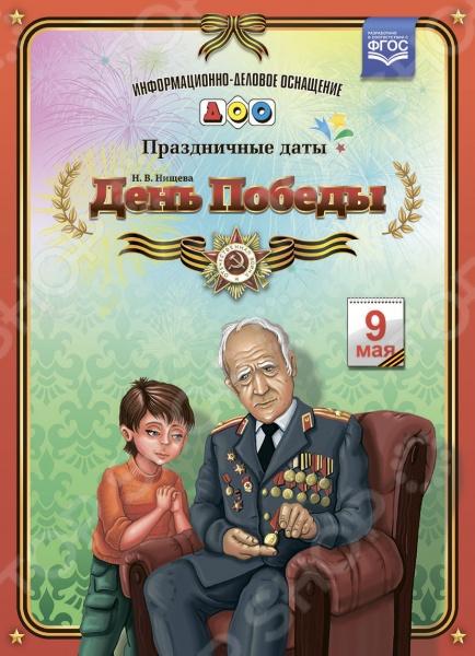 День Победы - очень значимый праздник для каждого россиянина. Пособие содержит текст поздравления, стихи, иллюстрации, посвященные данному празднику. Адресовано педагогам ДОО.