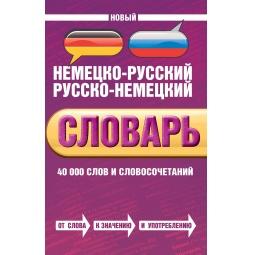 Купить Новый немецко-русский, русско-немецкий словарь. 40 000 слов и словосочетаний