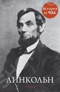 ЛинкольнБиографии государственных и общественно-политических деятелей<br>Авраам Линкольн 1809 1865 16-й президент США 1861 1865 , национальный герой, один из самых популярных американских президентов. Вслед за его избранием в стране вспыхнула Гражданская война, но он сумел привести Север к победе над Югом, что обеспечило единство нации и освободило из рабства четыре миллиона человек. Так были созданы условия для развития Америки как современного, централизованного, промышленно развитого государства. Судьба Линкольна служит ярким примером того, что обстоятельства рождения далеко не всегда предопределяют достижения. Проведя детство в лишениях и невзгодах, сын бедного фермера поднялся до высочайшей в стране политической должности, сравнимой с положением европейского короля или королевы. Однако превыше всего для этого человека была демократия. Я одинаково не желаю быть ни рабом, ни хозяином. Таково мое представление о демократии . Авраам Линкольн.<br>