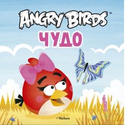 Купить Angry Birds. Чудо
