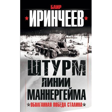 Купить Штурм Линии Маннергейма. Оболганная победа Сталина