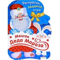 Купить Мешок Деда Мороза. Раскраски, игры, задания