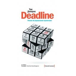 Купить Deadline