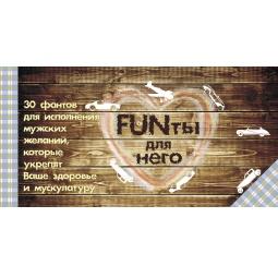 Купить FUNты для него. 30 фантов для исполнения мужских желаний, которые укрепят ваше здоровье и мускулатуру
