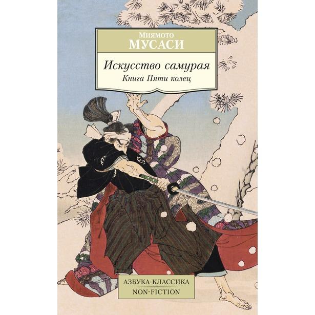 фото Искусство самурая. Книга Пяти колец