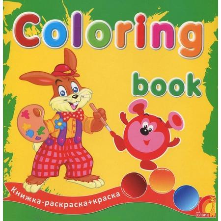Купить Мультяшки. Книжка-раскраска (+ краски)