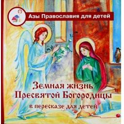 фото Земная жизнь Пресвятой Богородицы в пересказе для детей