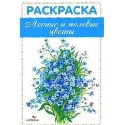 фото Лесные и полевые цветы
