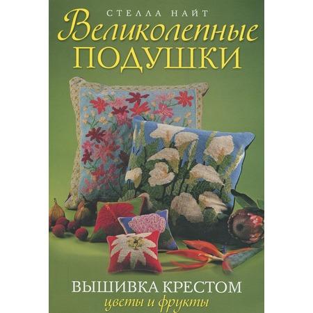 Купить Великолепные подушки. Вышивка крестом. Цветы и фрукты