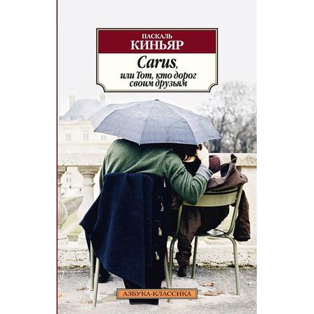 Купить Carus, или Тот, кто дорог своим друзьям