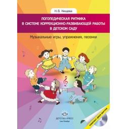 фото Логопедическая ритмика в системе коррекционно-развивающей работы в детском саду. Музыкальные игры, упражнения, песенки (+ CD)