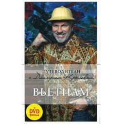 Купить Вьетнам. Путеводитель (+DVD)