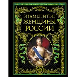 Купить Знаменитые женщины России