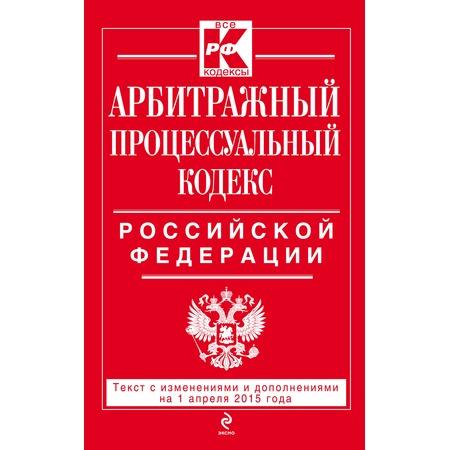 Купить Арбитражный процессуальный кодекс Российской Федерации .Текст с изменениями и дополнениями на 1 апреля 2015 г.
