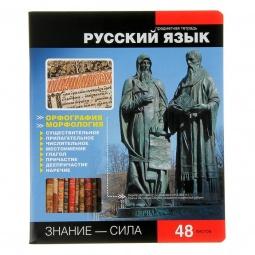 фото Тетрадь в линейку Erich Krause Online Journals «Русский язык»