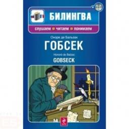 Купить Гобсек (+CD)