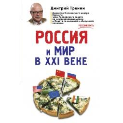 фото Россия и мир в XXI веке