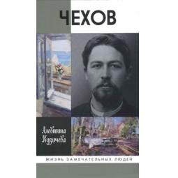 """фото Чехов. Жизнь """"отдельного человека"""""""
