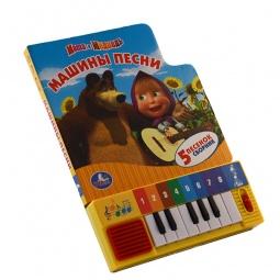 Купить Маша и Медведь. Машины песни