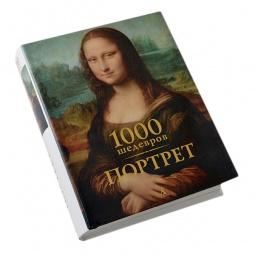 Купить Портрет. 1000 шедевров