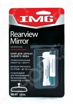 Клей для зеркал заднего вида IMG MG-417 скребок для боковых зеркал автомобиля wenko