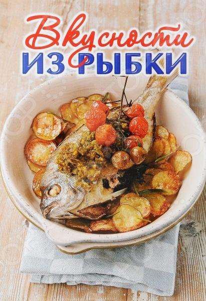 Вкусности из рыбкиБлюда из рыбы и морепродуктов<br>Блюда из рыбы готовить быстро и просто, они всегда получаются вкусными, а также обогащают организм ценными веществами и продлевают молодость. Включите в свое меню хотя бы несколько рецептов из этой книги, и очень скоро заметите положительный результат! Предлагаем попробовать салаты и закуски из консервированной, соленой и свежей рыбки, уху и супчики, рыбку запеченную, тушеную, жареную и фаршированную с овощами и грибами, под нежными соусами, с оригинальными подливками и гарнирами. Для любителей выпечки - рецепты пирогов, пончиков и кексиков с рыбой.<br>