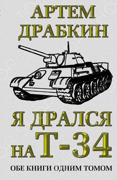 Мемуары военных деятелей Эксмо 978-5-699-83428-0