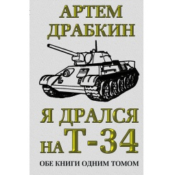 Купить Я дрался на Т-34. Обе книги одним томом