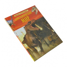 Купить Доисторический мир. Опасные ящеры. Детская энциклопедия