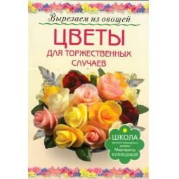 Купить Цветы для торжественных случаев