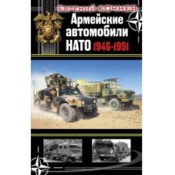Купить Армейские автомобили НАТО 1946–1991