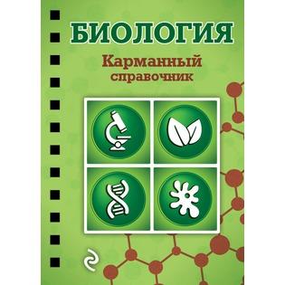 Купить Биология