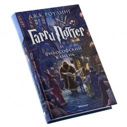 Купить Гарри Поттер и Философский камень