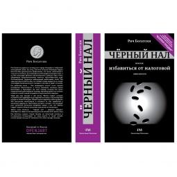 Купить Книга-сейф «Черный нал»